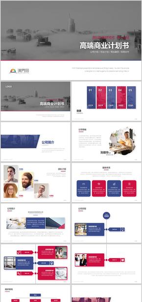 大气商务科技感欧美风商业计划书商业策划书公司介绍企业宣传产品