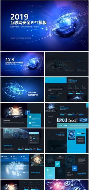 大数据云计算商务互联网科技网络安全信息行业计划总结