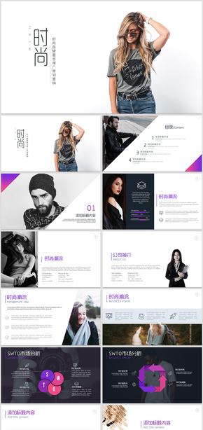 时尚奢侈品品牌宣传商业计划书PPT模板