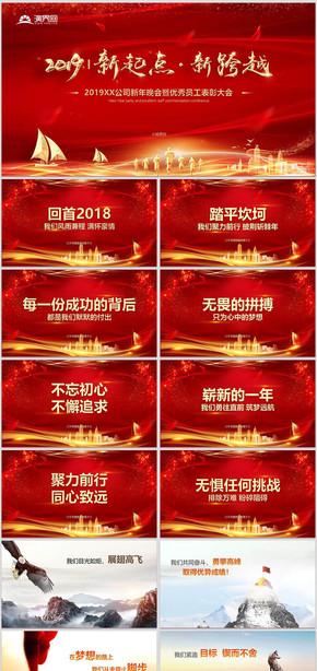赢战2019金猪贺岁迎年会颁奖年终颁奖公司年会员工表彰大会颁奖典礼PPT
