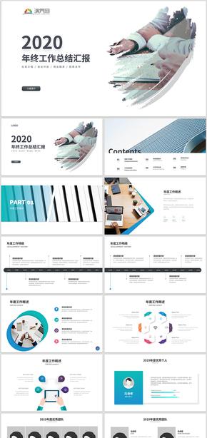 藍色漸變風格年終工作總結工作匯報新年計劃2020工作計劃/年終匯報/年終總結