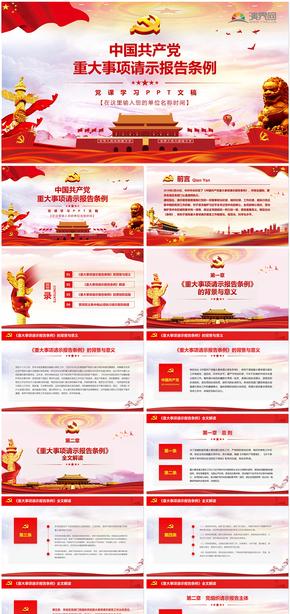 【内容完整】中国共产党重大事项请示报告条例