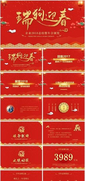 2018年狗年开门红颁奖年会PPT模板