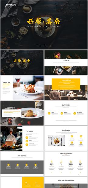 创意设计美食餐厅美食介绍餐饮美食PPT模版