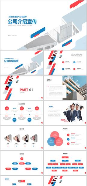 红蓝简约大气商务企业宣传公司简介框架完整 公司介绍PPT 商务通用 公司简介 模板 公司简介模板