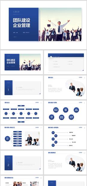 框架完整简约团队建设团队管理团队文化职场培训PPT