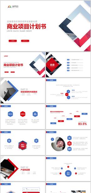 蓝红商业计划书创业融资计划书产品介绍项目介绍企业营销公司介绍产品发布