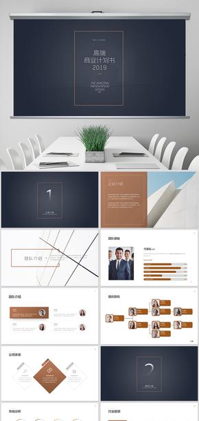 高端創意商業計劃書商業創業融資商業計劃書PPT模板商業計劃書互聯網商業