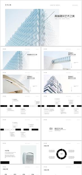 北欧简约画册多用途唯美建筑艺术设计品牌宣传PPT模板