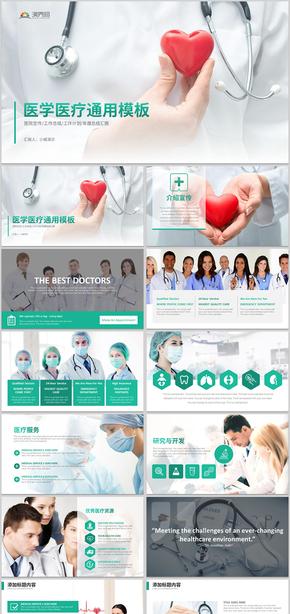 绿色医疗医生护士医疗系统网络救护医疗汇报医疗总结医生护士工作报告通用模板