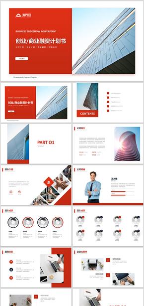2019红色简约风格商业计划书商业创业融资商业计划书PPT模板商业计划书互联网商业