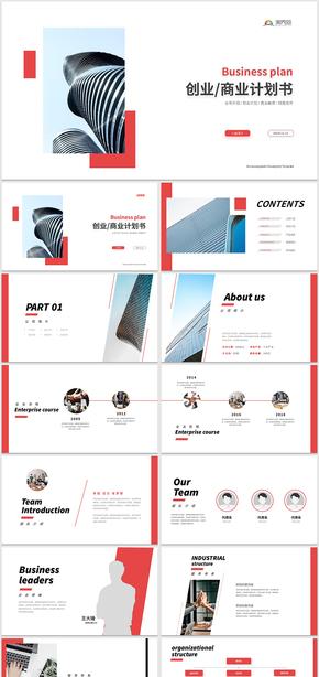 红色简约商业计划书创业融资计划书公司介绍项目投资产品发布工作汇报商业计划书