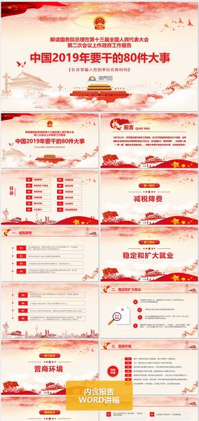 解读2019两会政府报告中国2019年要干的80件大事