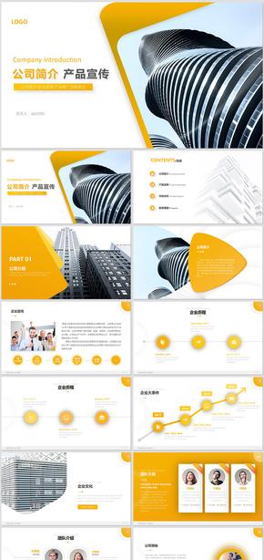 黄色企业介绍公司介绍企业简介公司简介企业宣传公司推广