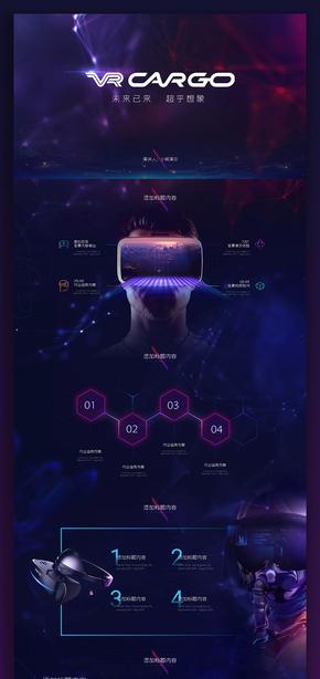 炫酷VR虚拟现实头戴设备人工智能科技