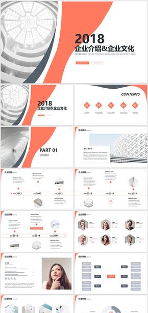 高端简约2018科技企业产品发布企业宣传策划企业宣传画册企业简介企业介绍