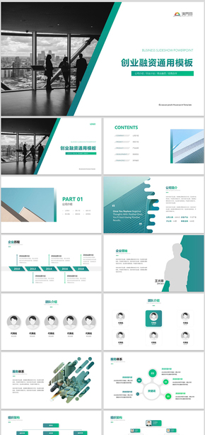 绿色商业计划书商业创业融资商业计划书商业项目计划书