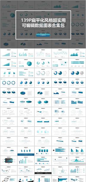 2019年终总结2019工作计划实用可编辑数据PPT图表模板