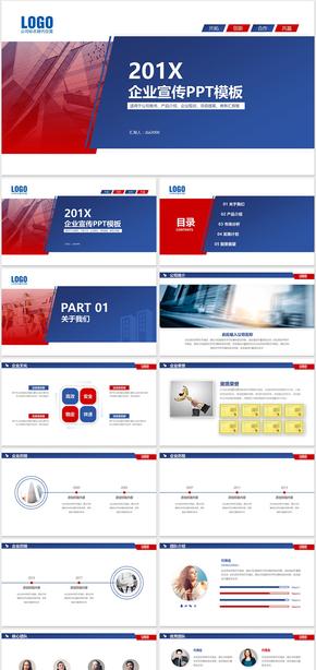 蓝红企业介绍公司介绍企业简介公司简介企业宣传公司推广