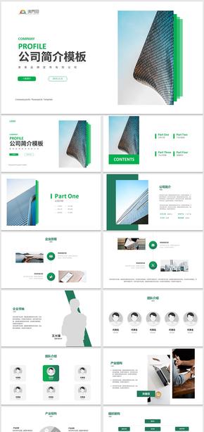 2019綠色簡約企業介紹公司介紹企業簡介公司簡介企業宣傳公司推廣企文化