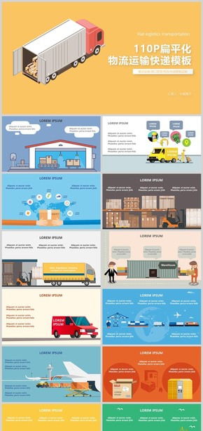 扁平化物流交通运输货运快递物流公司通用工作总结