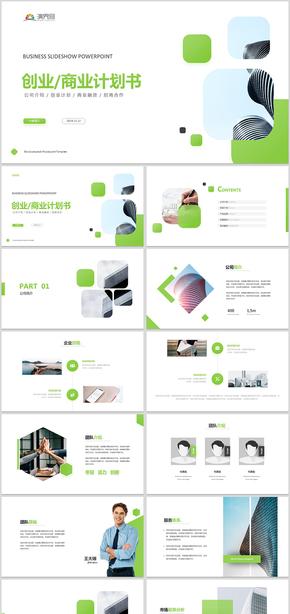 2019绿色商业计划书商业策划书创业融资商业计划书PPT模板