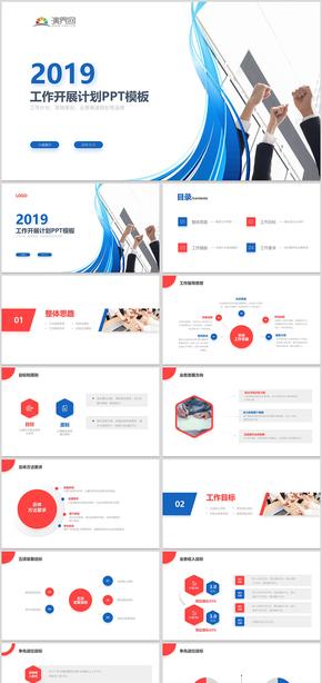 2019工作计划营销计划策划方案简约商务PPT模板