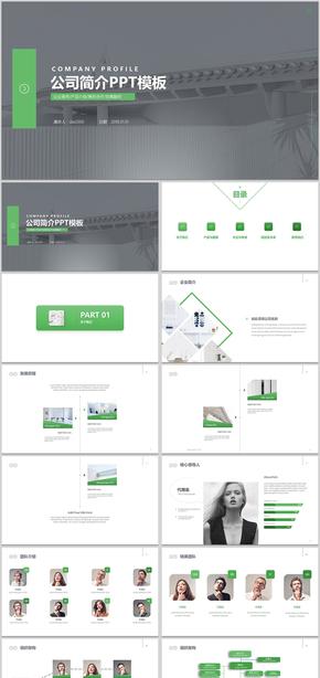 高端创意公司介绍公司简介简约商业计划书创业融资产品发布