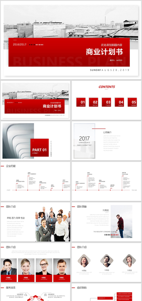 商务风商业创业融资创业计划书商业融资创业投资商业策划商业计划书融资计划书PPT