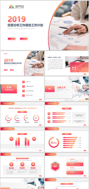 【内容完整】2019年工作报告经营分析工作计划工作汇报工作总结工作计划工作总结企业计划企业汇报