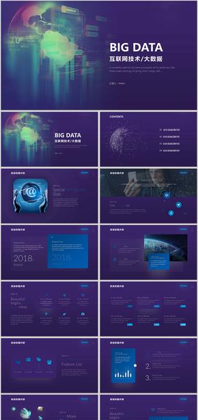 互联网大数据ppt模板云计算科技T科技行业移动互联网大数据云计算PPT