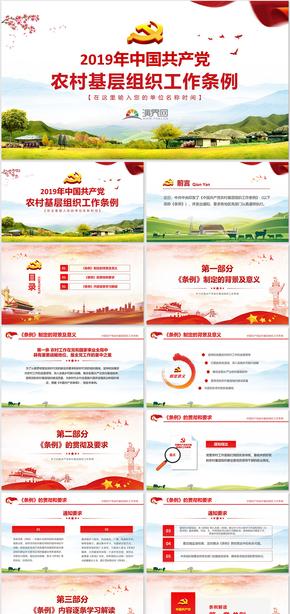 【最新内容完整】中国共产党农村基层组织工作条例PPT
