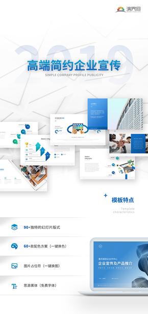 蓝色高端公司产品介绍企业宣传公司简介商务融资PPT模板