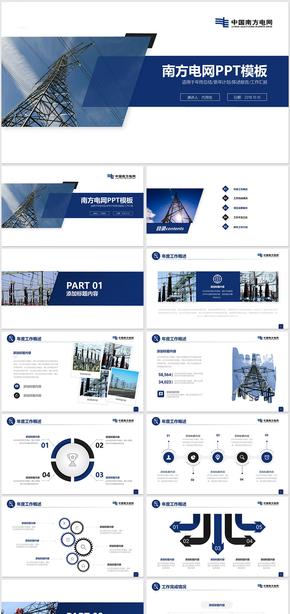 2019中国南方电网工作总结汇报新年计划电力公司电业供电风能风力发电