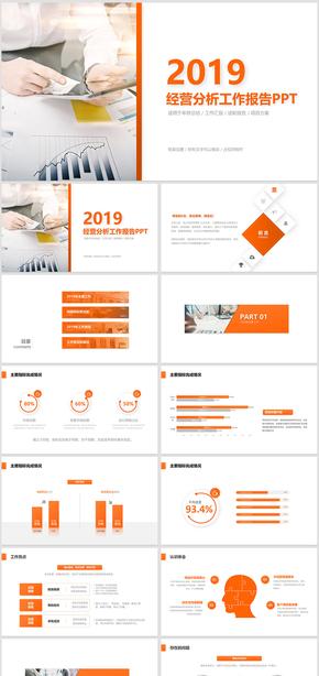 2019年框架完整工作报告经营分析2019工作计划新年计划年终总结年终工作总结