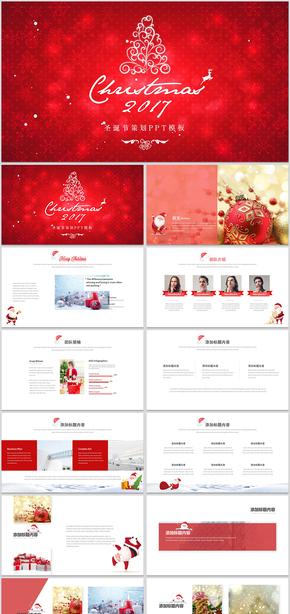 雪花飞舞效果高端创意圣诞节圣节诞活动策划方案