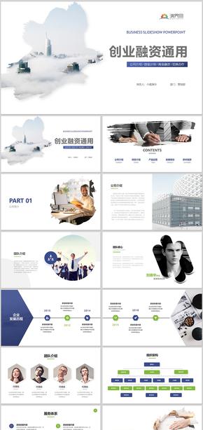 企业宣传公司简介企业文化科技企业商业项目融资计划书