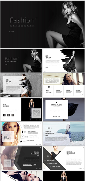 时尚简约服装新品发布会女装服装设计时尚服装服饰品牌文案宣传策划