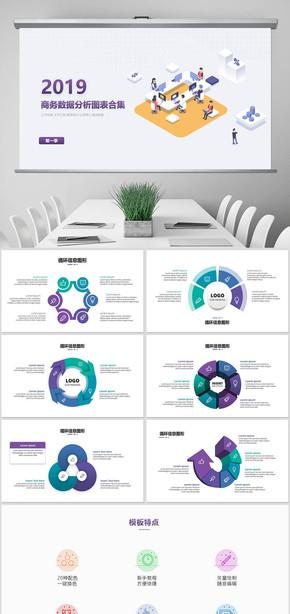 205页数据分析商务通用信息图表合集模板