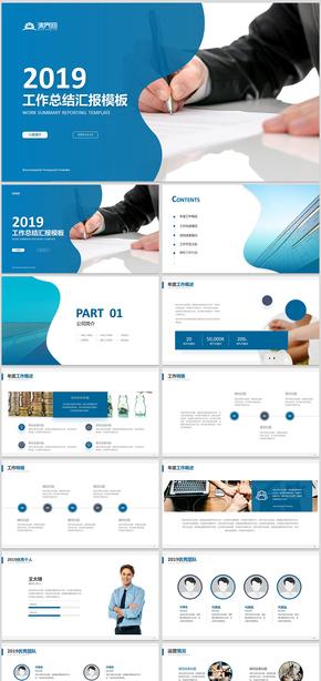 年中总结工作总结年中报告工作报告工作计划商务报告销售营销计划