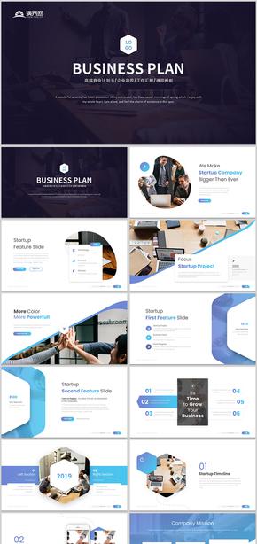 2019蓝色高端创业计划书企业宣传简介产品发布工作汇报总结通用PPT模板
