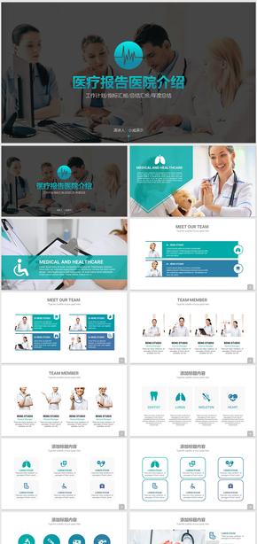 医疗网络医疗医生护士医疗系统网络救护 医疗汇报医疗总结医生护士工作报告