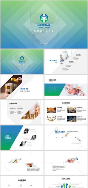 中国太平保险工作行业汇报PPT模版