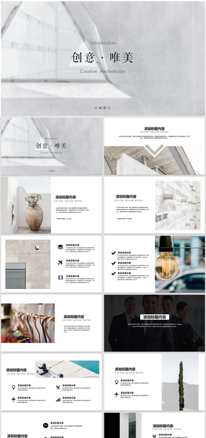 黑白灰优雅极简主义简约公司介绍