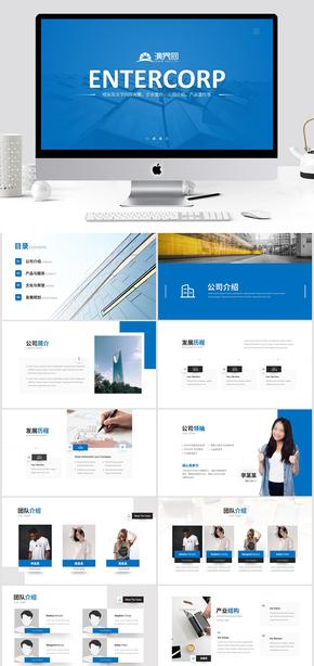 蓝色商务企业介绍公司介绍产品介绍项目介绍ppt模板
