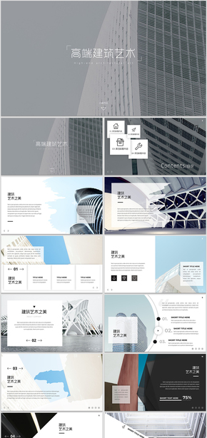 简约北欧建筑学建筑设计公司建筑建筑艺术之美