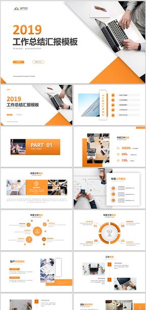 橙色2019年上半年年中工作总结计划工作总结汇报年中总结汇报