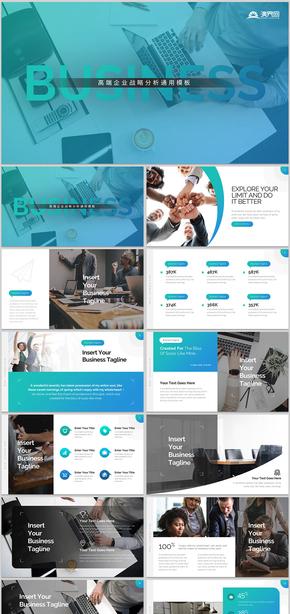 蓝色高端企业战略分析企业解决方案产品发布企业宣传简介公司简介