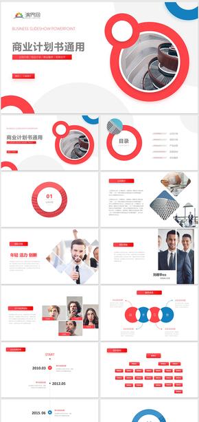 蓝红创意大气商业策划书公司介绍品牌宣讲项目投资商业计划书PPT