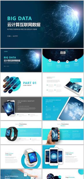 互聯網大數據電子商務發布會云計算介紹 大數據時代 大數據分析
